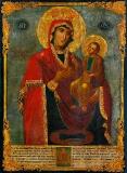 Икона Божией Матери именуемая «Закланная»