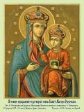 Озерянская Богородица :: Икона Божией Матери