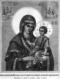 Вразумившая Экклисиарха :: Икона Божией Матери «Вразумившая экклисиарха».