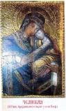 Икона Божией Матери Челнская (Умиление)