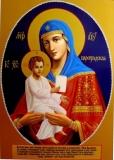 Цареградская Богородица :: Цареградская икона Божией Матери