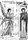 Прорись Благовещения Пресвятой Богородицы
